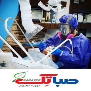 مکنده هوا دندانپزشکی صباتک